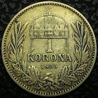 Венгрия 1 крона 1895 год СЕРЕБРО!!!!!