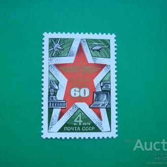 СССР 1979 60 лет войскам связи MNH