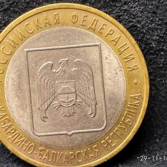 10 рублей Россия. 2008 Кабардино-Балкарская Республика. СПМД