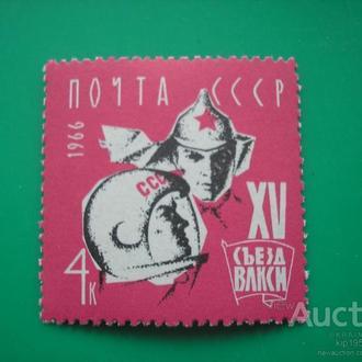 СССР. 1966 15 Съезд ВЛКСМ MNH.
