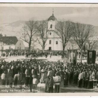 Поштівка Ясіня, Підк. Русь. Йордан. 1935.