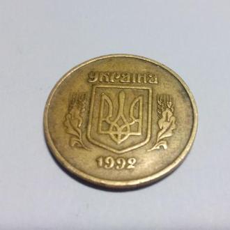 50 копійок України 1992 р