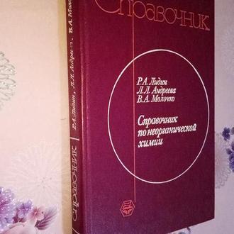 Лидин Р. А. ,Андреева Л. Л.,Молочко В. А. Справочник по неорганической химии.
