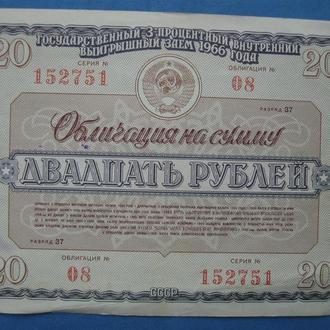 Облигация 20 рублей 1966 год