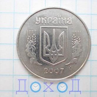 Монета Украина Україна 5 копеек копійок 2007 мелкий гурт магнит №2