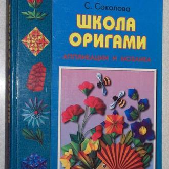 С. Соколова Школа оригами.