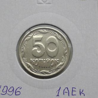 50 копеек 1996 год 1АЕк, РЕДКАЯ.