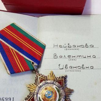 Оригинал Ордена Дружбы народов с документом на женщину! Футляр! Состояние!