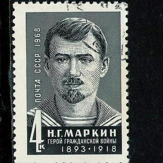 SS 1968 г. Н. Маркин (Гашеная) (*)