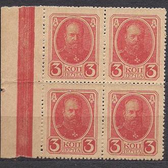 Россия**, 1917 г., марки-деньги, 4-й выпуск