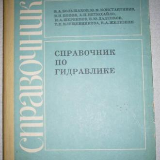 В. А. Большаков, Ю. М. Константинов и др. - Справочник по гидравлике