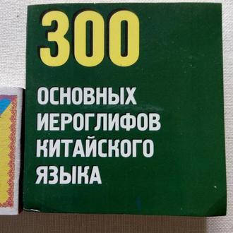 """Мини-книга *300 основных иероглифов китайского языка. М., """"Восток-запад, 2007"""