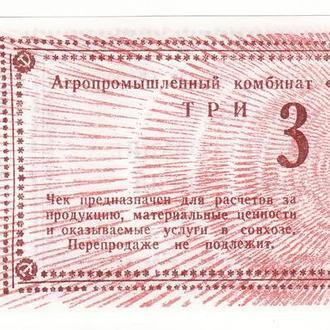 АПК Кубань Краснодарский край 3 рубля Тимашевск хозрасчет