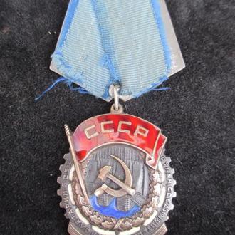 Орден Трудовое Красное Знамя плоское, верхнее клеймо ТКЗ № 44***