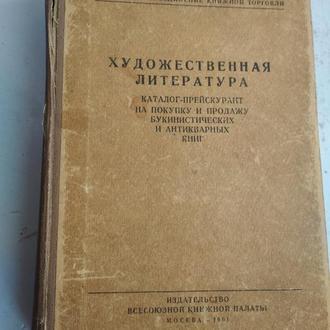 Н.Данилов. Художественная литература.(Каталог-прейскурант на покупку и продажу антикварных книг).