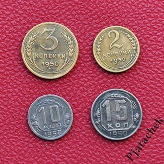 Набор  15,  10  копеек 1950  г  и  3, 2  копейки 1950 г  СССР  одним лотом