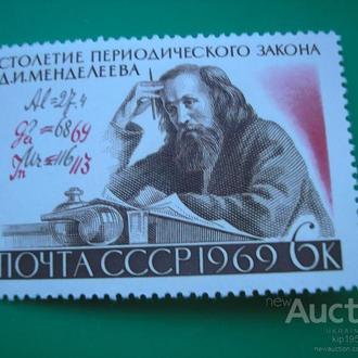 СССР 1969 Менделеев MNH