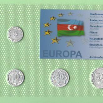 Набор монет АЗЕРБАЙДЖАН 1992-1993 блистер запайка пластик набір
