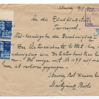 Тернопіль, ГГ. Штамп - Тернопіль Поштамт 1943 р.