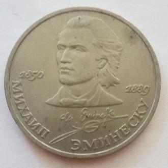1 Рубль СССР ЕМИНЕСКУ 1989 г