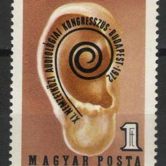Венгрия 1972 ** 11-й Международный конгресс аудиологов Будапешт Ухо серия MNH