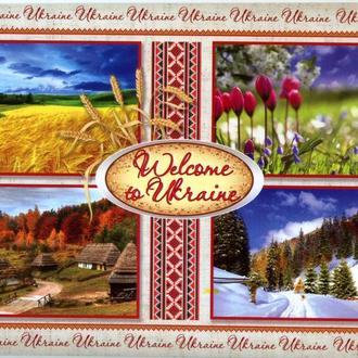 Открытка - Добро пожаловать в Украину!