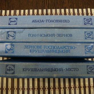 ЕНЦИКЛОПЕДІЯ УКРАЇНОЗНАВСТВА 1994 Львів Том 1