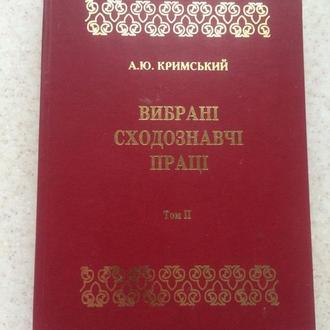 А.Кримський. Вибрані сходознавчі праці.Т.2: Тюркологія