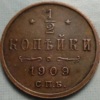 Россия 1/2 копейки 1909 состояние