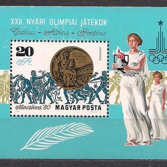 Венгрия**,1980г.,спорт,22-е Олимпийские игры