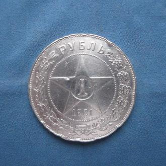 1 РУБЛЬ 1921 год А.Г.