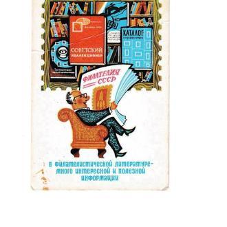 Календарик 1974 Пресса, Филателия СССР, с линейкой