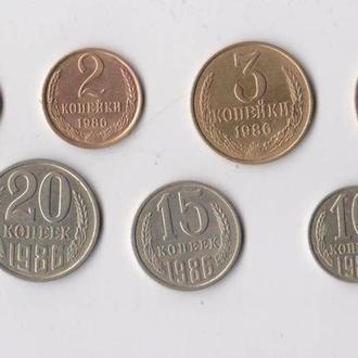 1, 2, 3, 5, 10, 15, 20 коп. = 1986 г. = СССР =