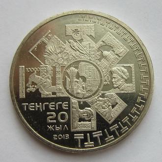 Казахстан 50 тенге 2013 *20 лет Национальной Валюте Тенге*
