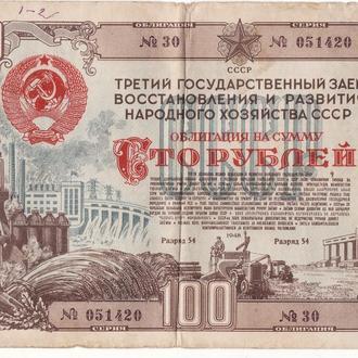 100 рублей облигация 1948 СССР заем развития народного хозяйства, нечастая