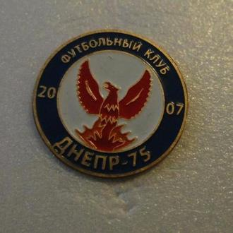 значок футбол - ФК Днепр-75 Днепропетровская обл. Украина