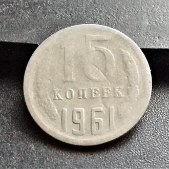 MN СССР 15 копеек 1961 г.