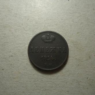 Денежка 1854 года
