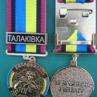 Медаль АТО Доброволец АТО Талакивка с чистым доком Состояние Люкс Оригинал