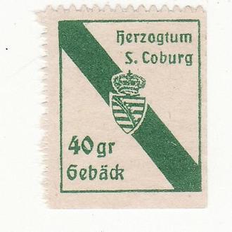 Талон на печенье Германия 40 грамм Герцогство Саксен-Кобург с вод. знаком