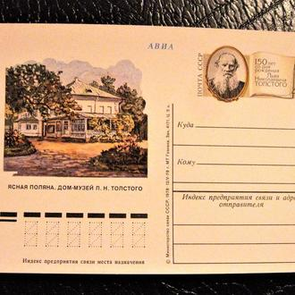 PK 1978 г. Почтовая карточка Ясная Поляна. Дом-музей Л.Н. Толстого