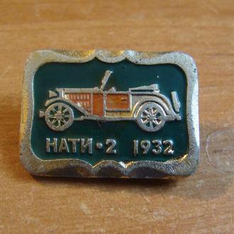 автомобиль НАТИ - 2 1932