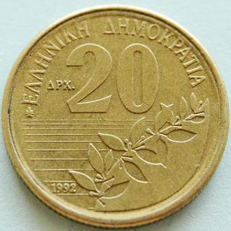 (А) Греция 20 драхм, 1992