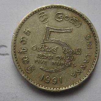 ШРИ ЛАНКА, 5 рупий 1991 года (ГУРТ С НАДПИСЬЮ).