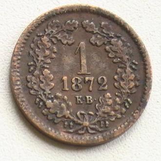 1 Крейцер 1872 г КВ Австро-Венгрия
