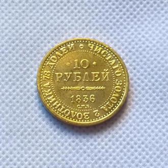 """10 рублей 1836 года, буквы СПБ """"в память 10-летия коронации Николая I"""