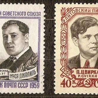 СССР 1959г. персоналии (2)