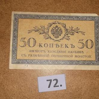 50 копеек 1915 год (72)