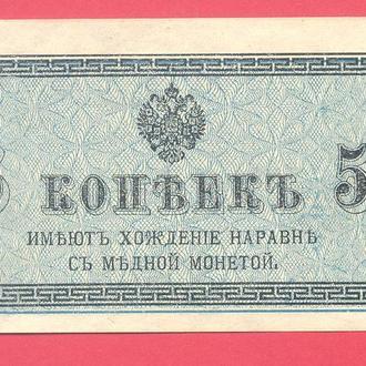 Боны Россия 5 коп 1915 г.