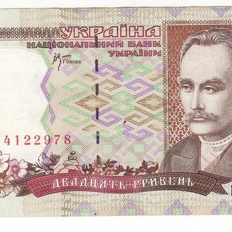 20 гривен Стельмах 2000 Сохран!  ШГ